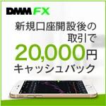 DMM FXが優れたFX口座である4つの理由 知名度とスペックの高さで選ぶならここ!